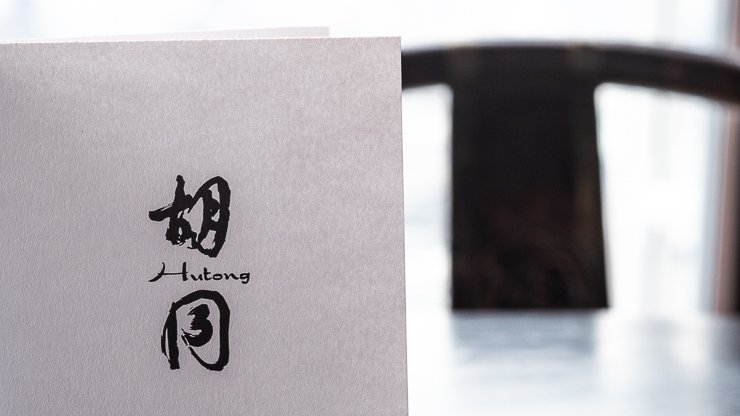 Hutong logo in Chinese
